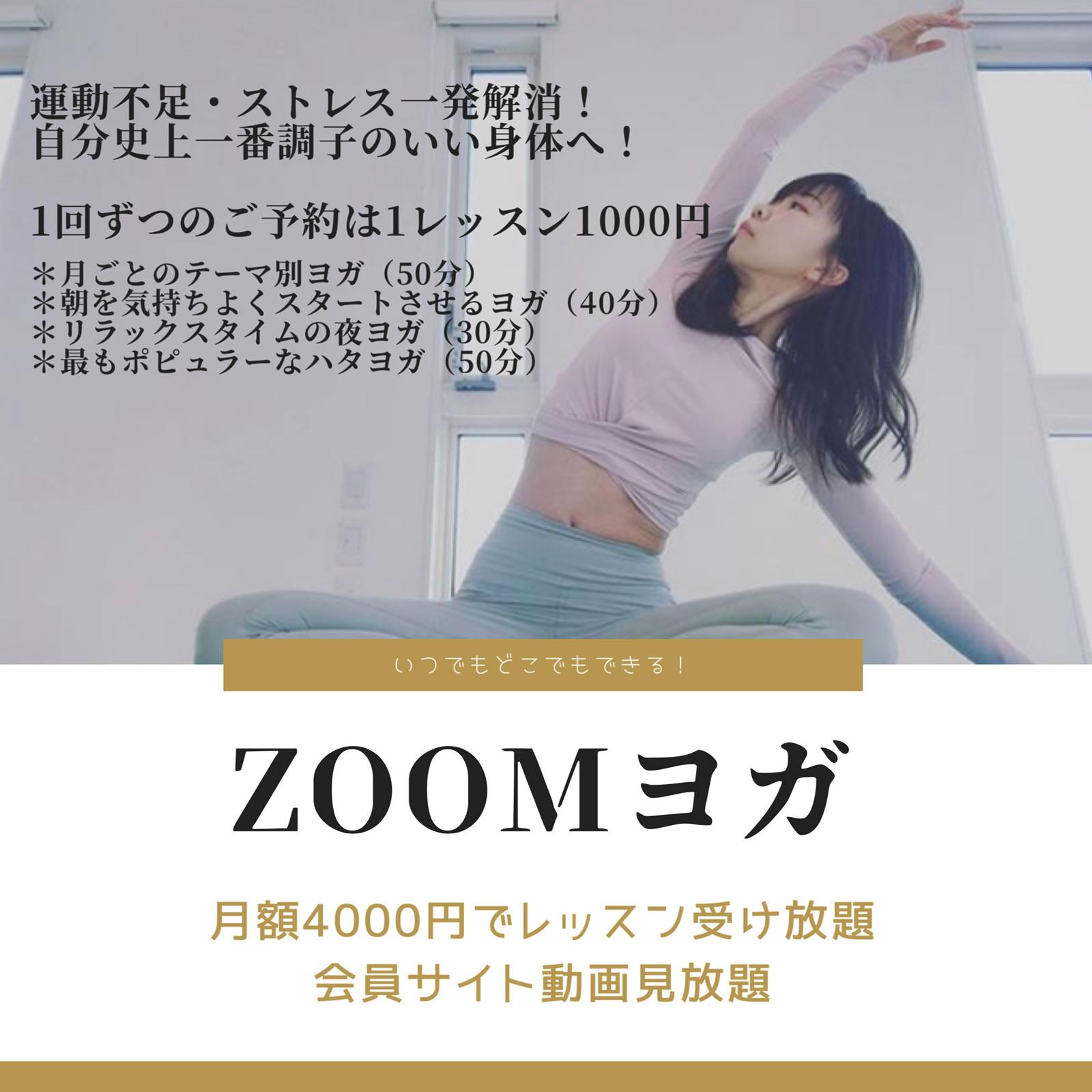 ZOOMヨガ 月額4,000円でレッスン受け放題 運動不足・ストレス一発解消!自分史上一番調子のいい身体へ!「いつでもどこでもできる!ZOOMヨガ」